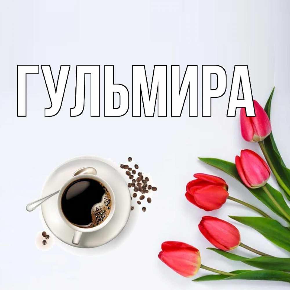 смесь красивые картинки с именем гульмира республики албания