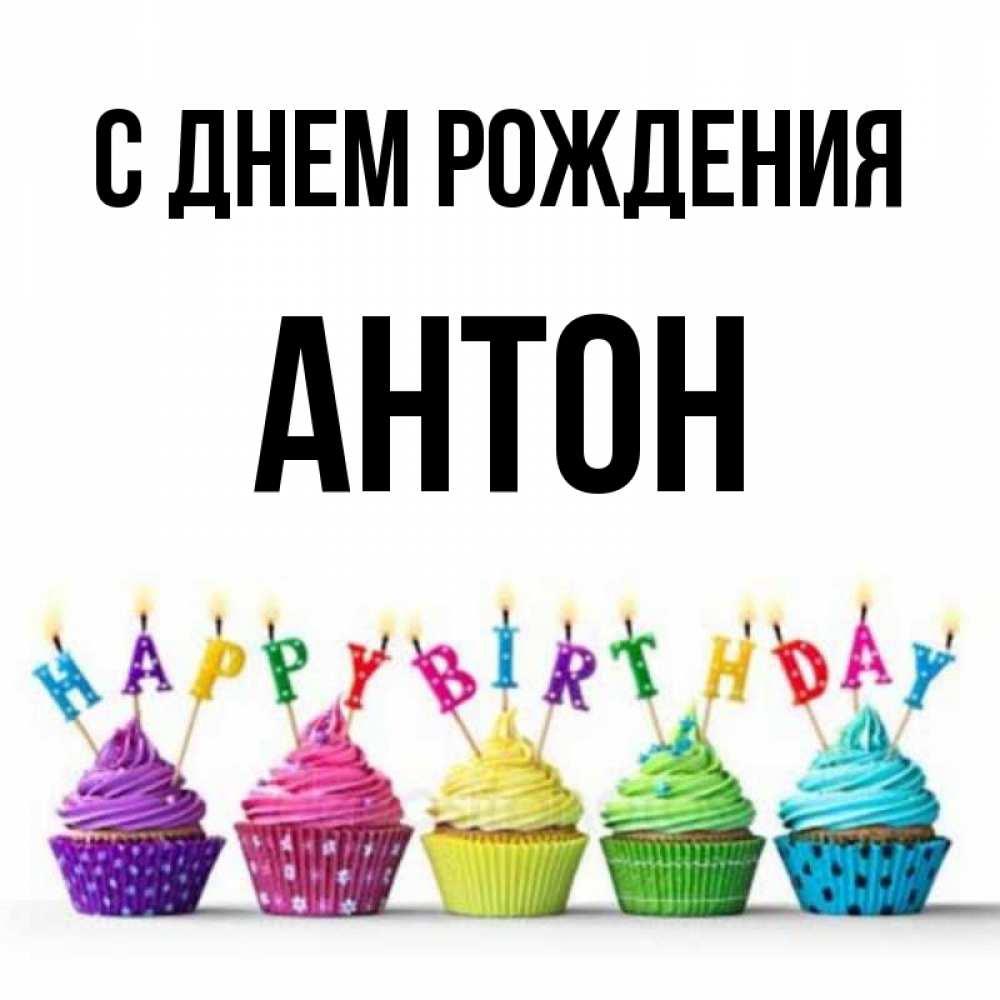 Татьянин, открытки с днем рождения антону салют