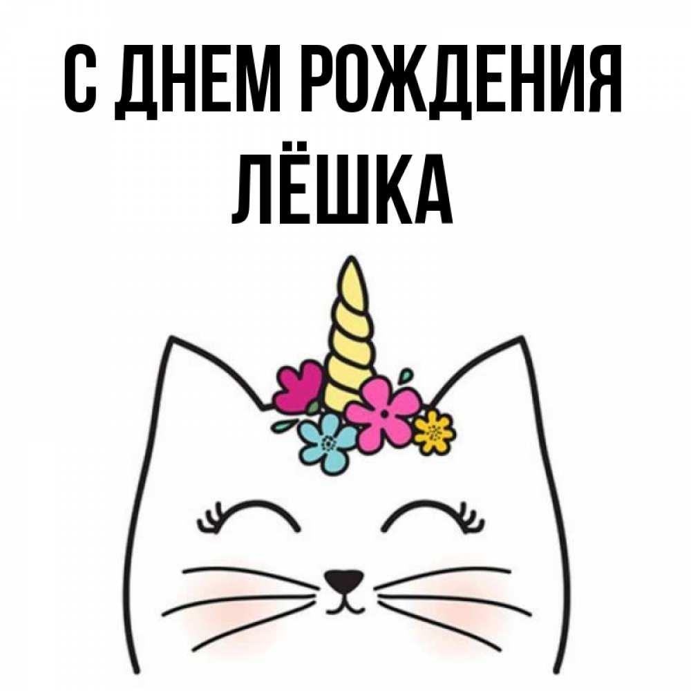 Картинка лешенька с днем рождения