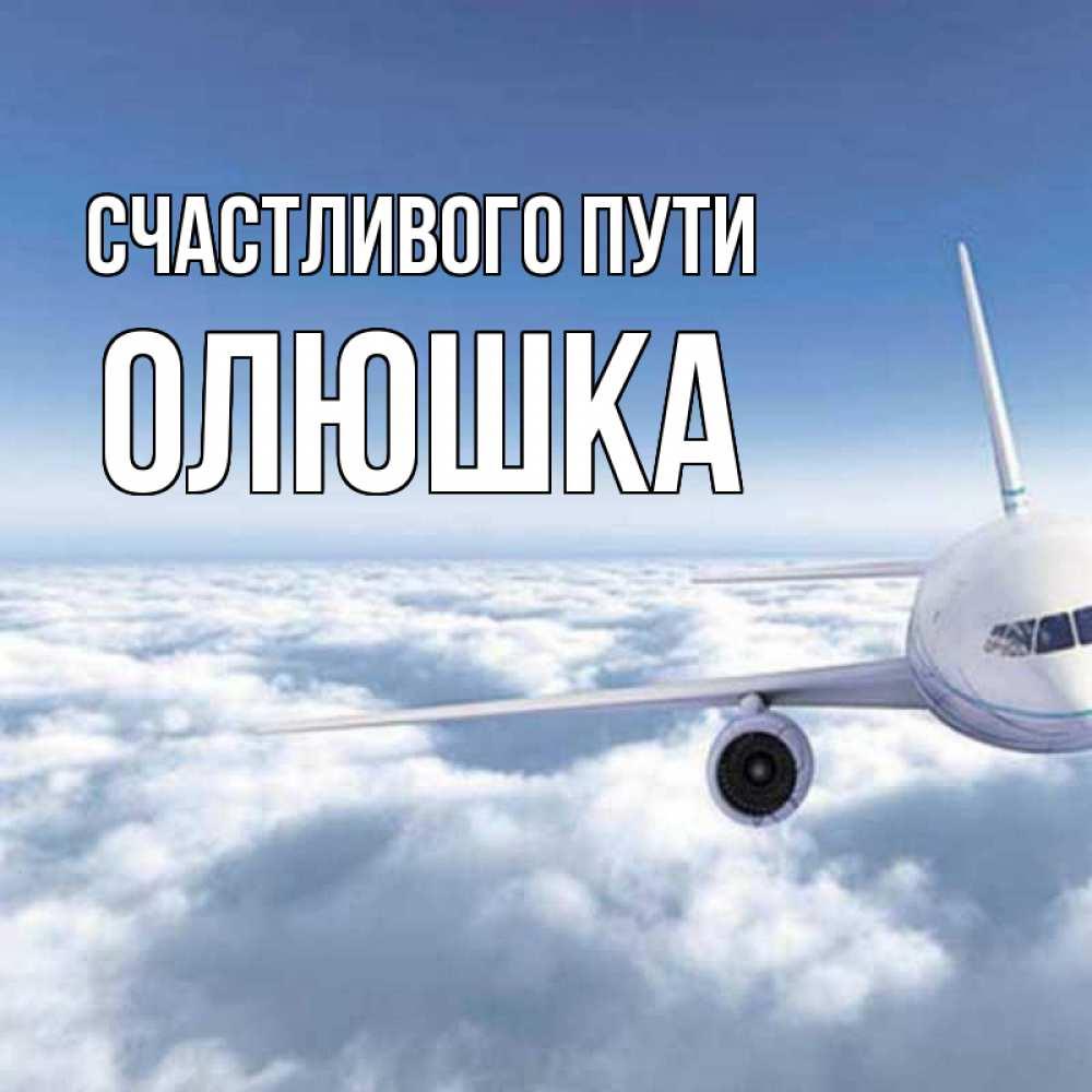 Открытка с самолетом счастливого пути