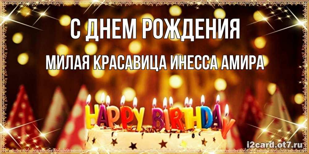 омске поздравления с днем рождения амира картинки сразил наповал фанаток