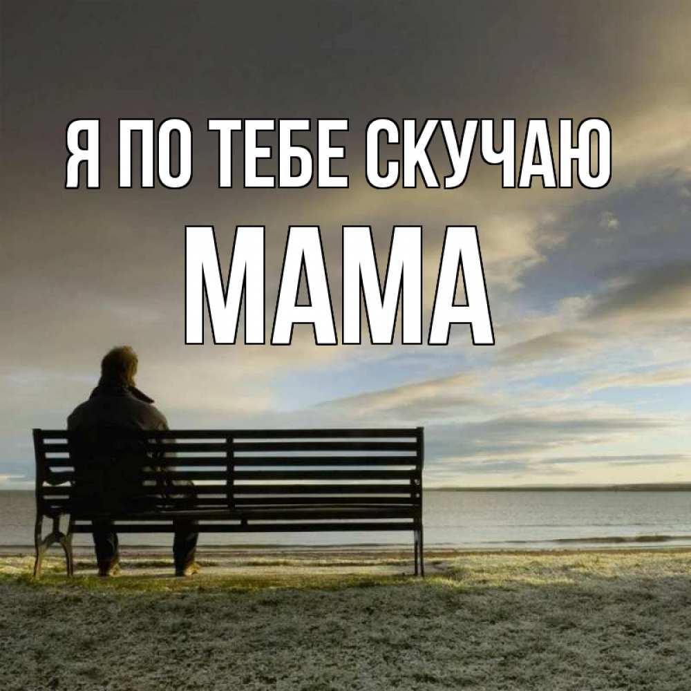 Картинки маме скучаю