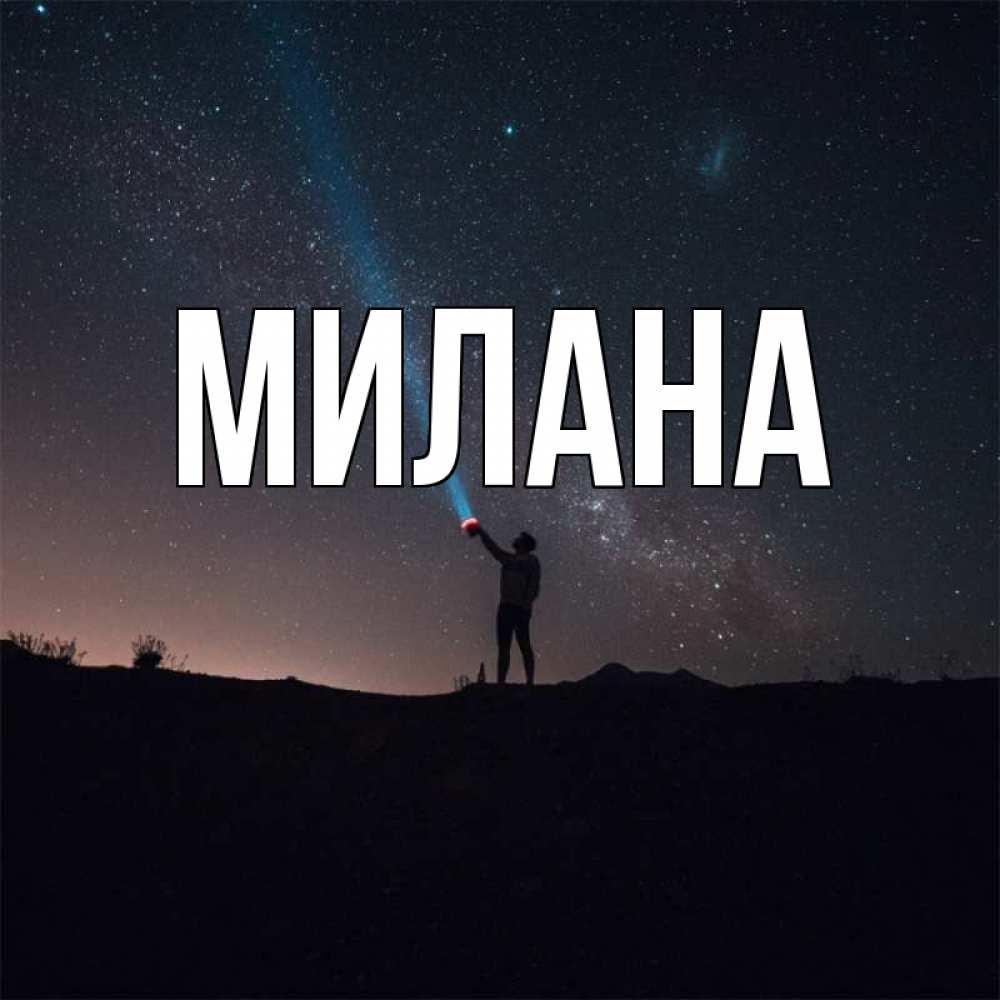 Картинки с именем милана