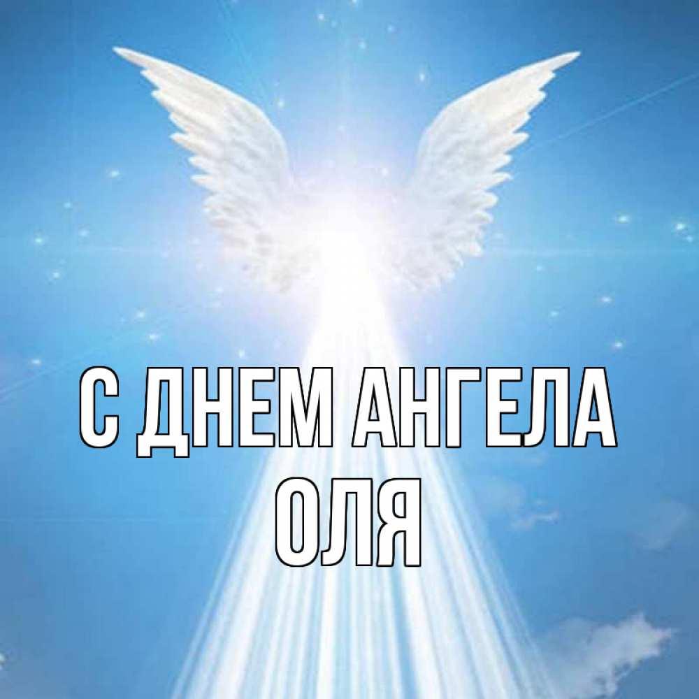 Открытки с днем ангела оля