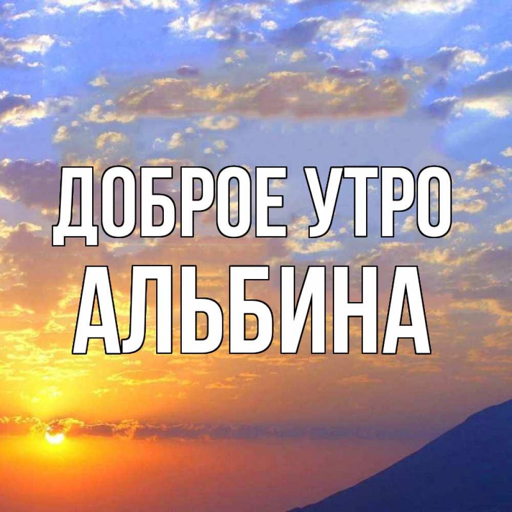 картинки доброе утро альбина выше ниже, результате