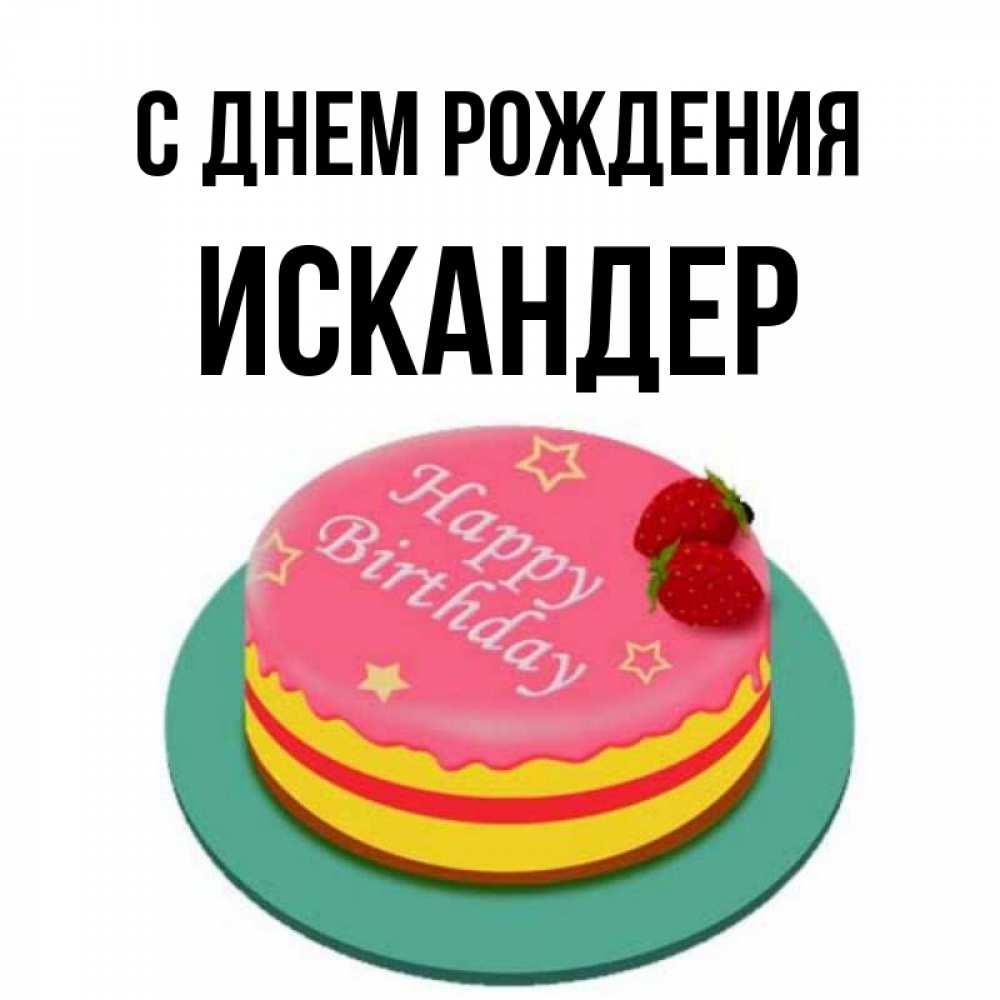 Поздравления с днем рождения искандера