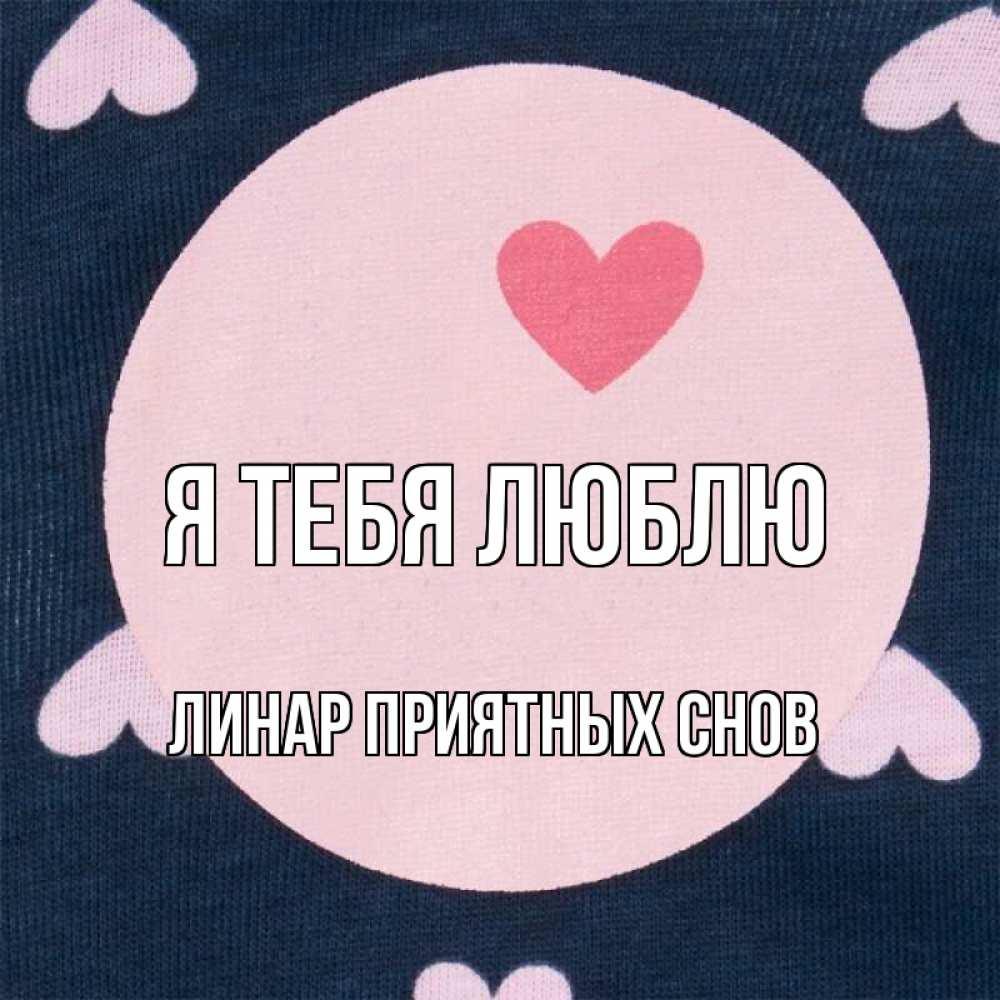 Днем рождения, открытка потому что люблю тебя