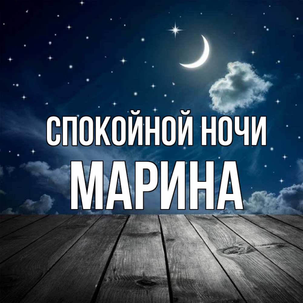 картинки марина месяц новой фотографии звездная