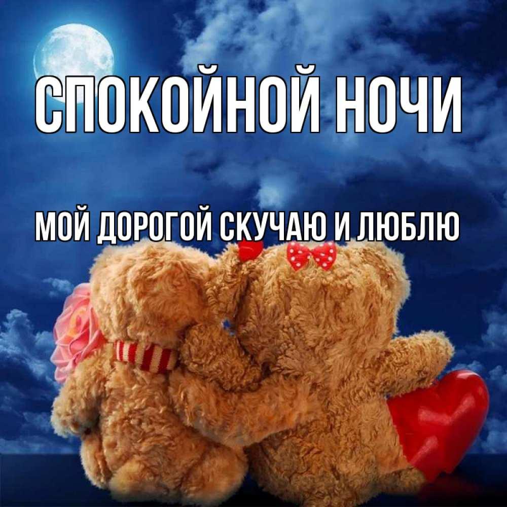 Картинки спокойной ночи любимый люблю и скучаю