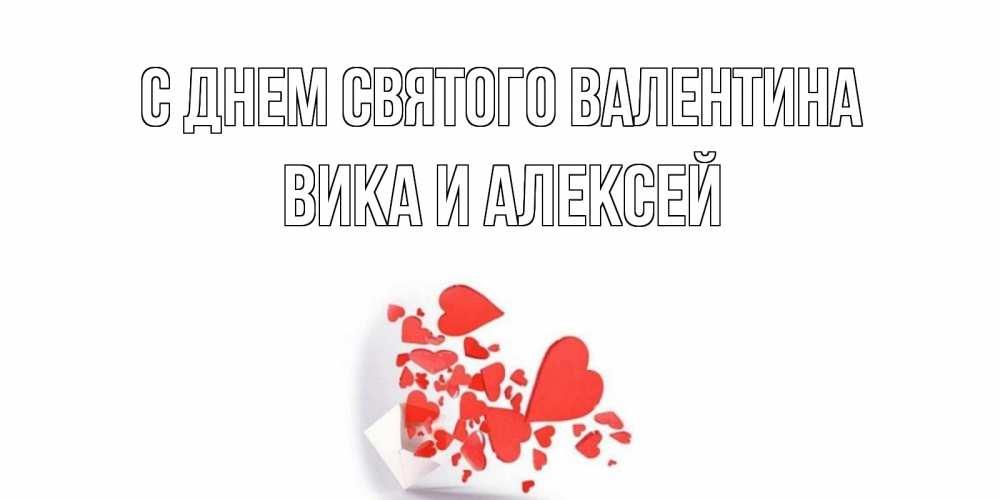 Открытки для алексея с любовью, утро