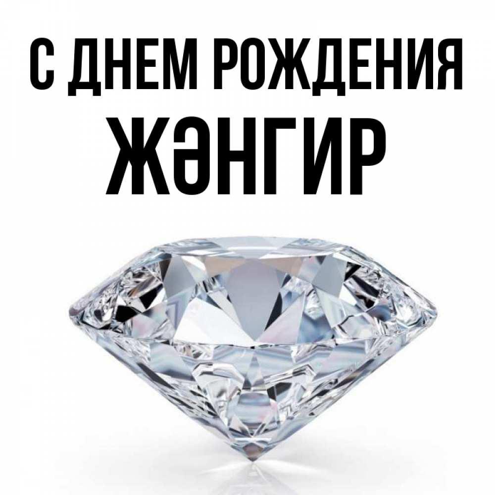 Поздравления к бриллиантами