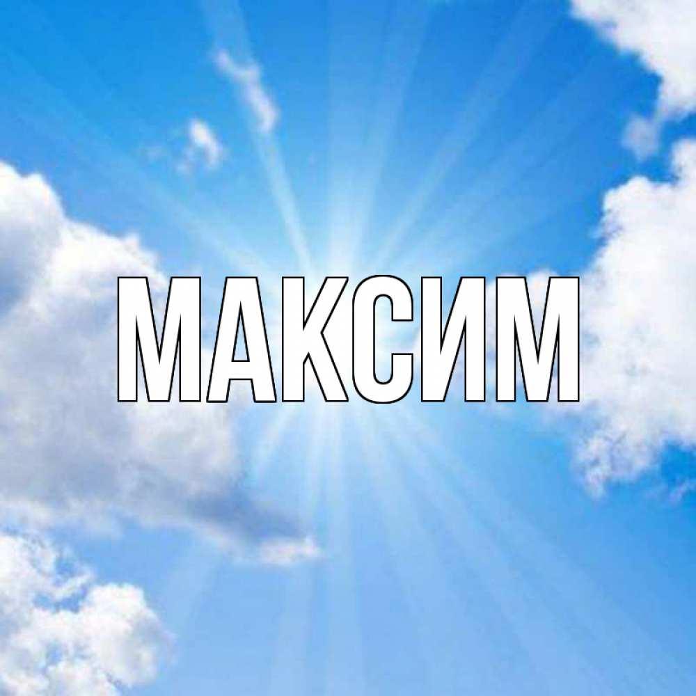 Открытка с именем максим