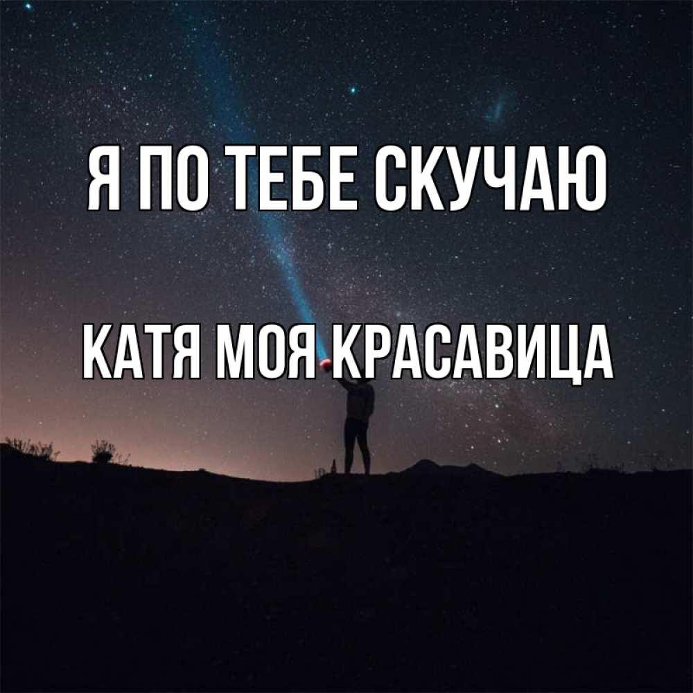 Картинки с надписями я скучаю по тебе милая моя, чеченские приколы