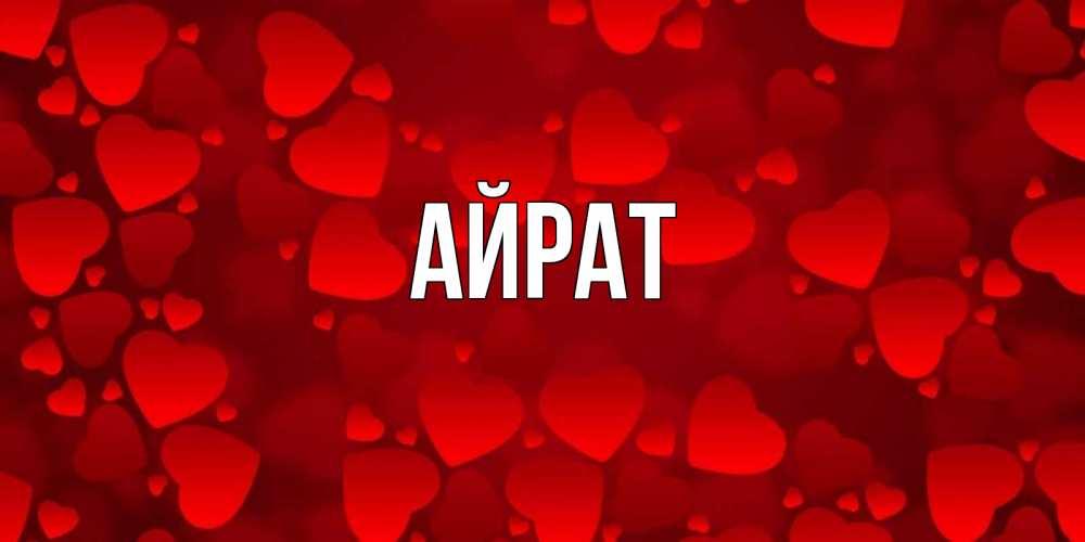 приезду открытки с именем айрат антураж белоснежная