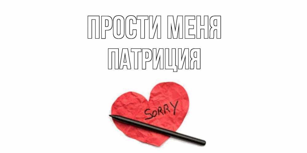 Открытка на каждый день с именем, Патриция Прости меня открытка с надписью прости меня Прикольная открытка с пожеланием онлайн скачать бесплатно