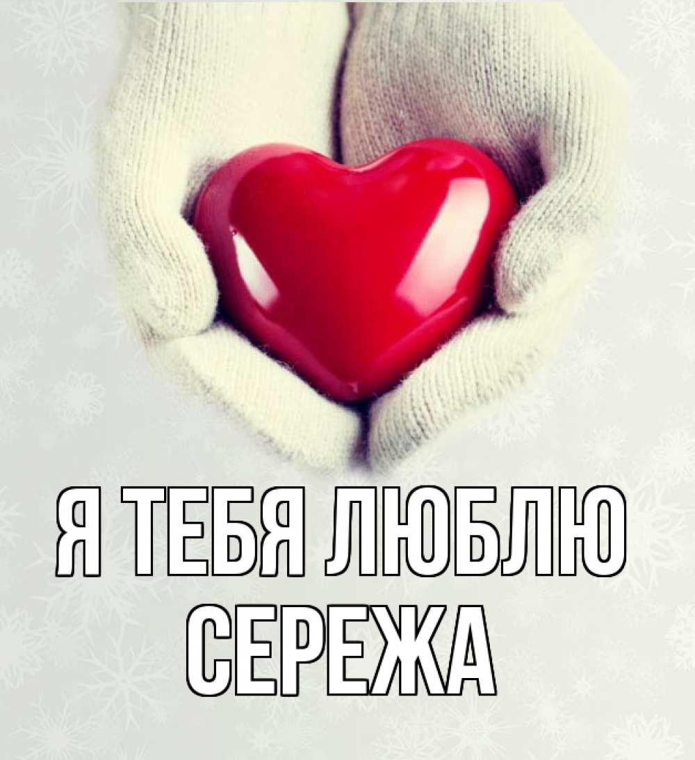 Картинки сердце с именем сережа