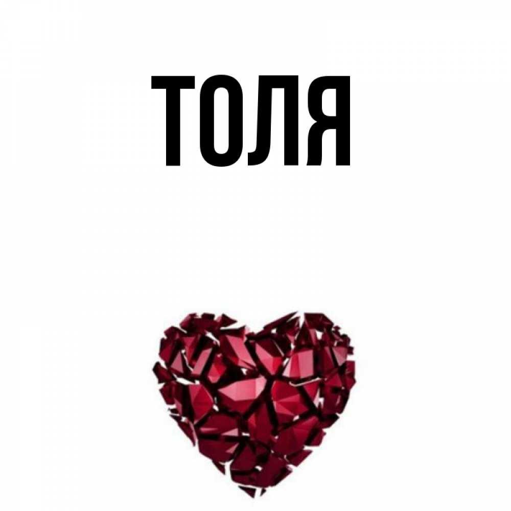 Для, открытка с именем толя