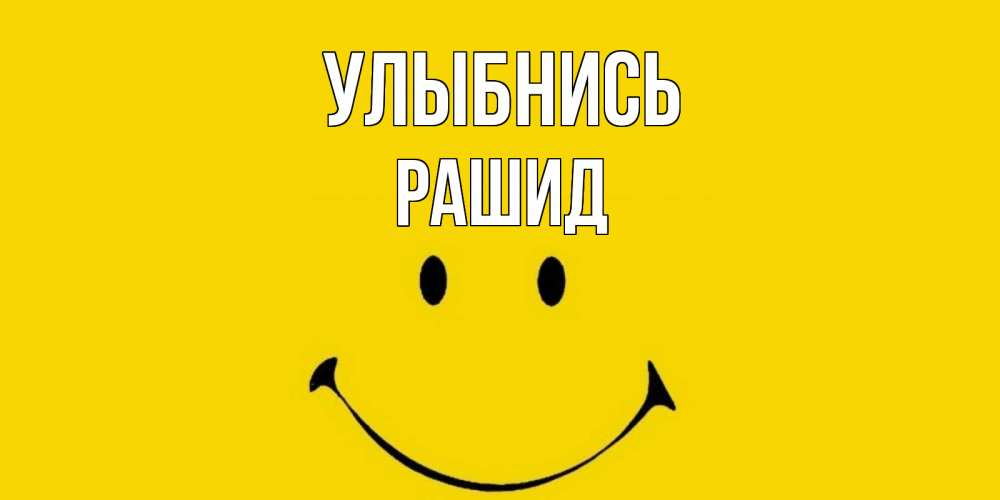 Открытка на каждый день с именем, Рашид Улыбнись радость и улыбка Прикольная открытка с пожеланием онлайн скачать бесплатно