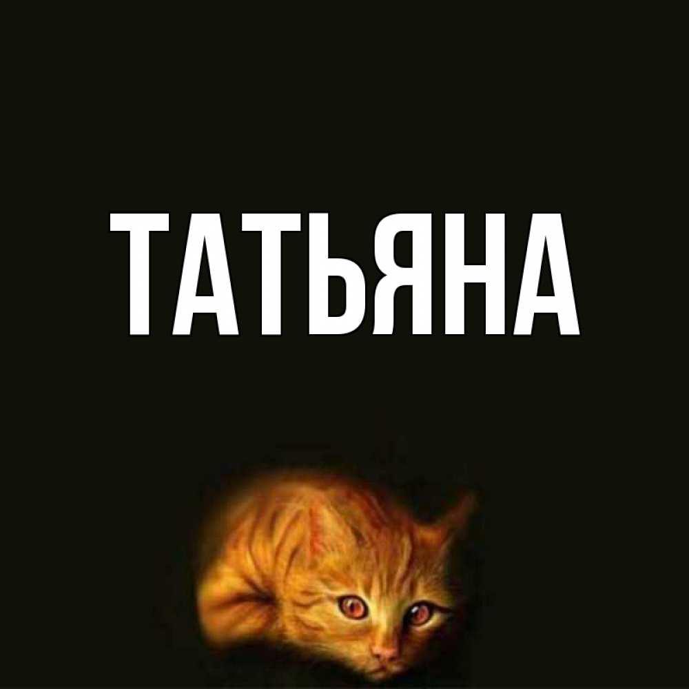 Картинка с именем татьяна владимировна, поздравления новым годом