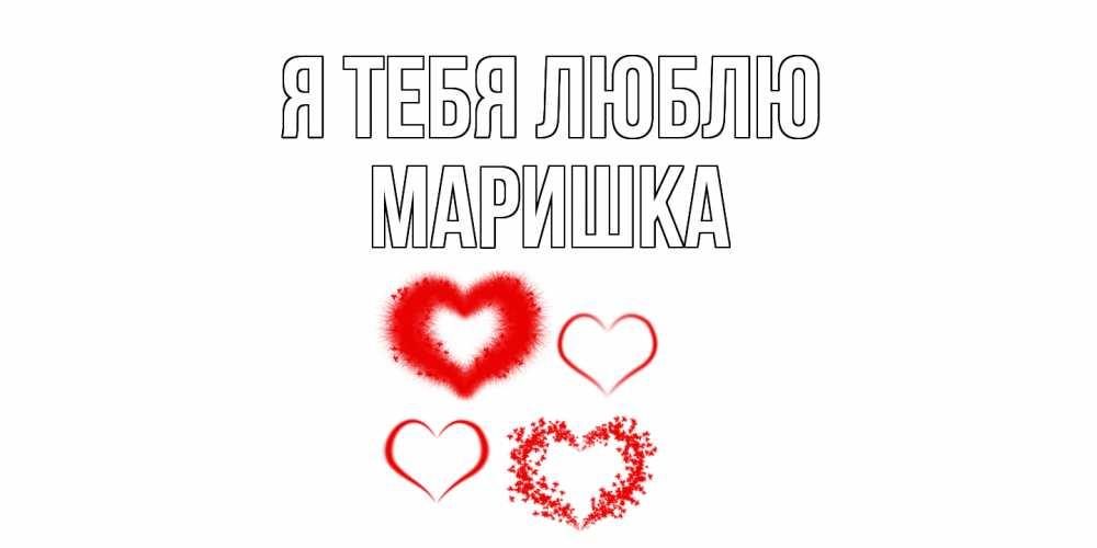 улыбаться, красивые картинки о любви с именем маришка столь