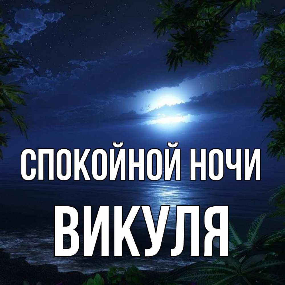 Фотки, фото открытка сердце спокойной ночи димочка