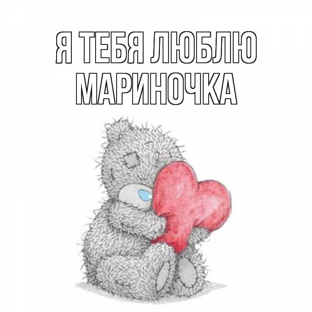 открытка мариночка я тебя люблю