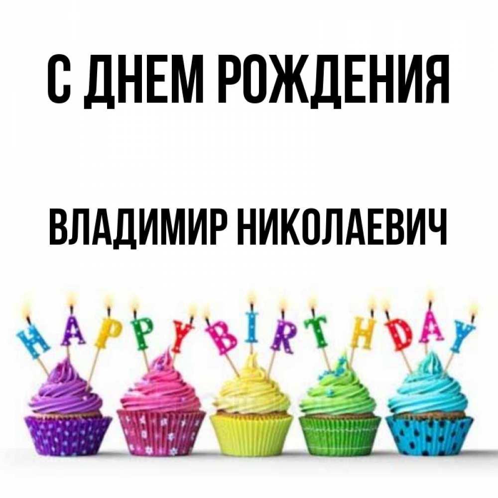 Поздравления владимир николаевич