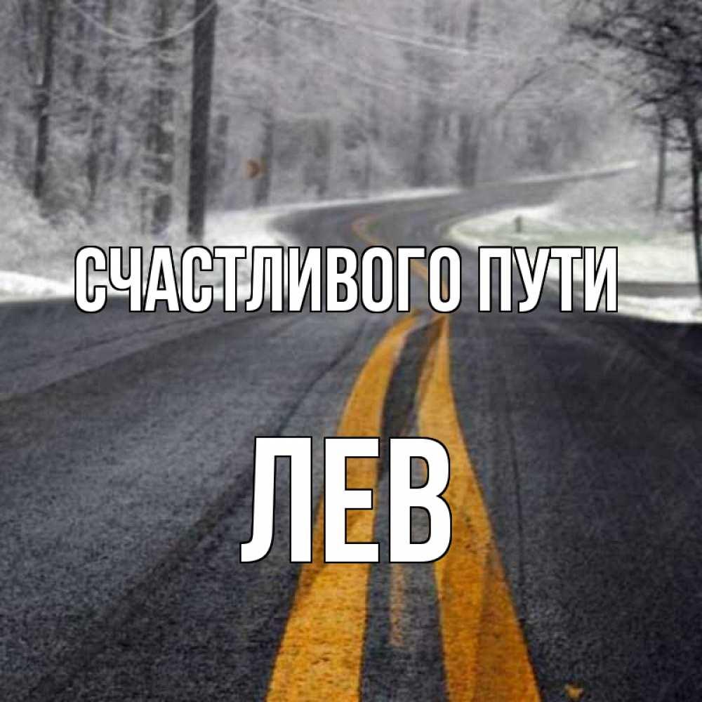 Открытки в дорогу счастливого