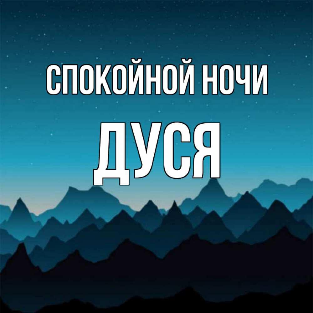 Открытки спокойной ночи на татарском