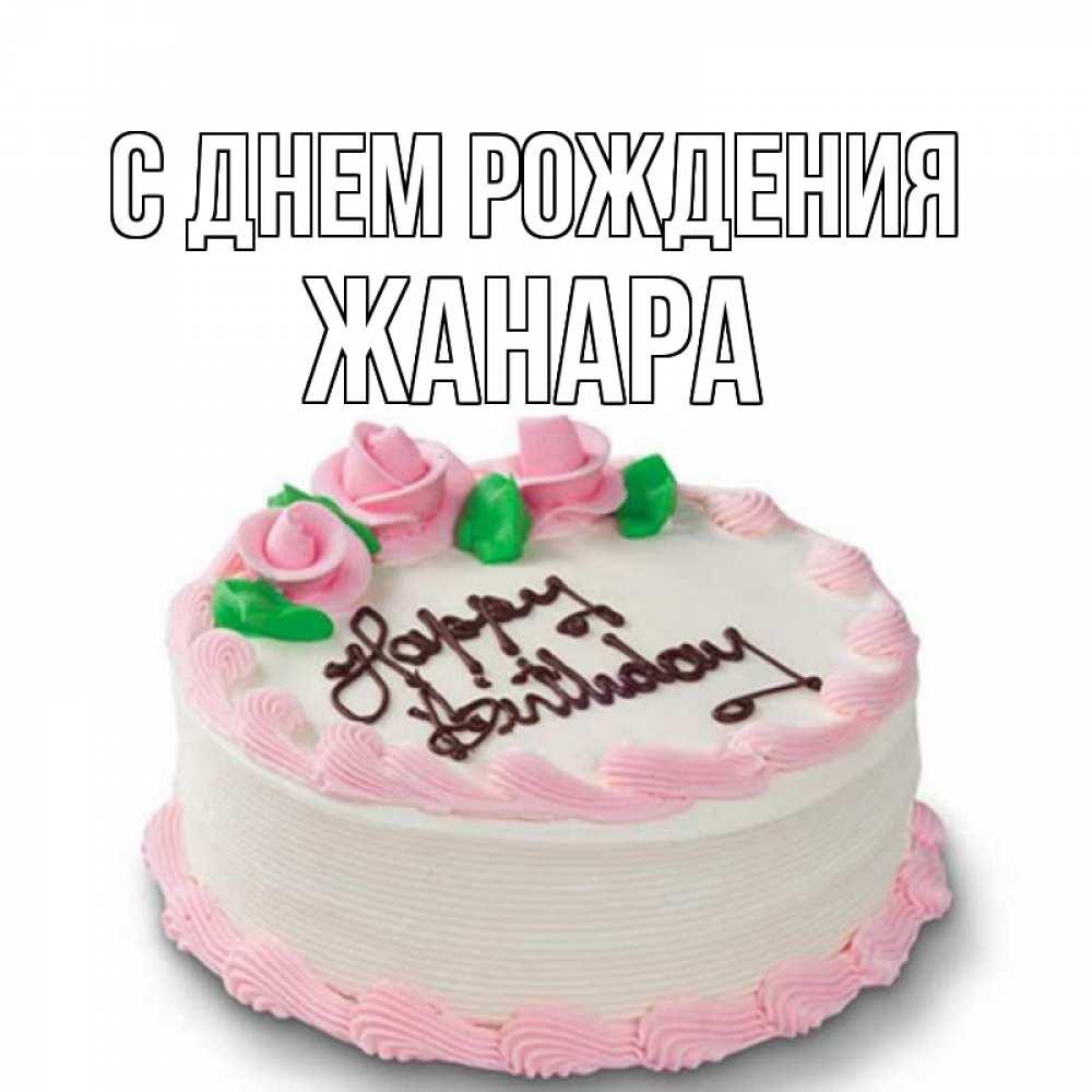 Поздравления с днем рождения жанара