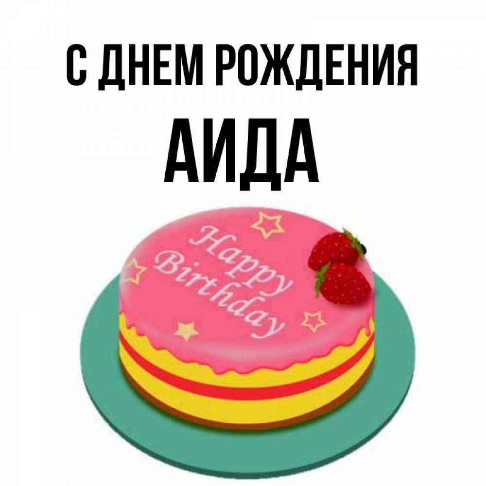 Поздравления с днем рождения аиде 8 лет