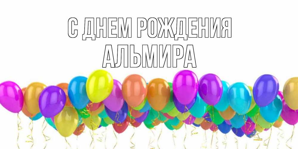 С днем рождения открытки альмире