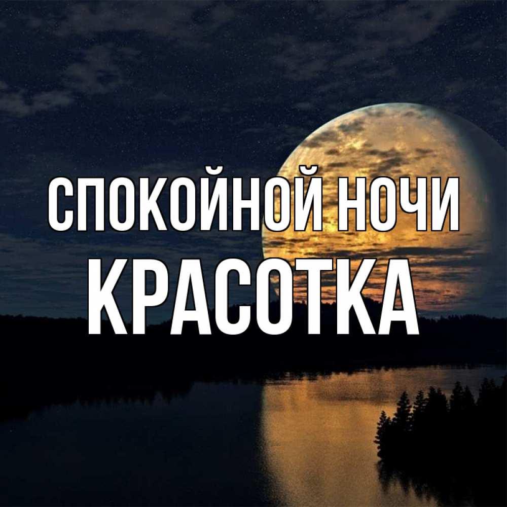 Спокойной ночи моя красавица в картинках