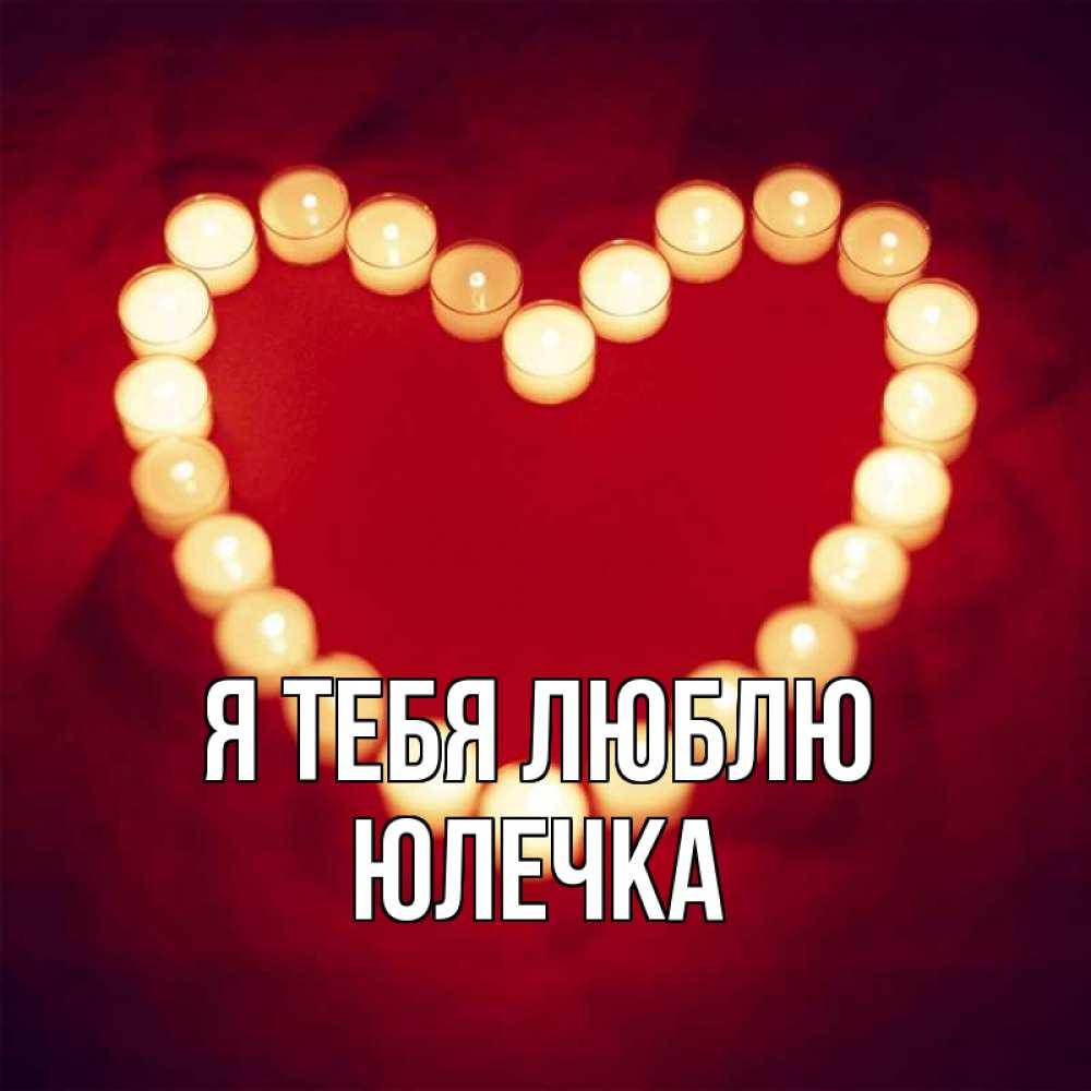 Открытка юлечка я тебя люблю