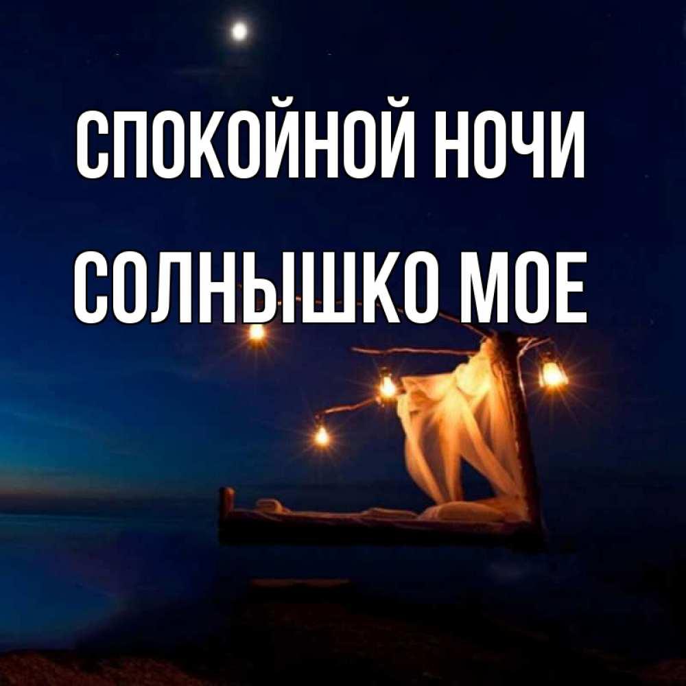 Спокойной ночи любимое солнышко картинки