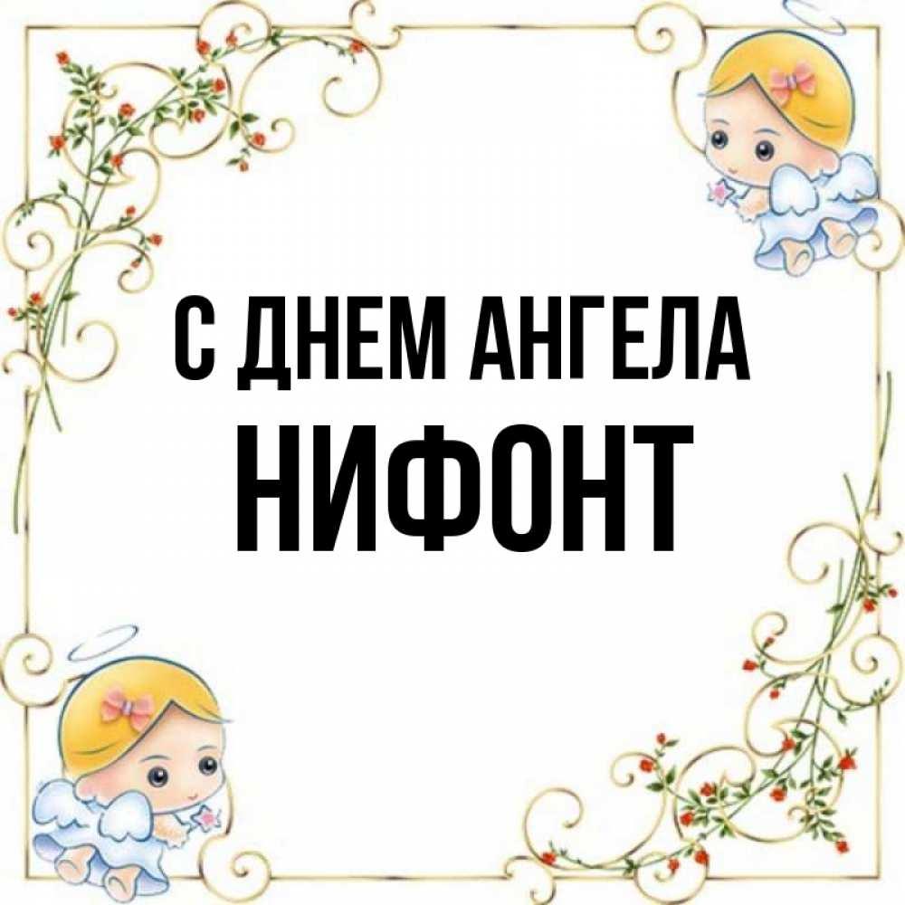 Открытка на каждый день с именем, Нифонт С днем ангела девочки ангелы Прикольная открытка с пожеланием онлайн скачать бесплатно