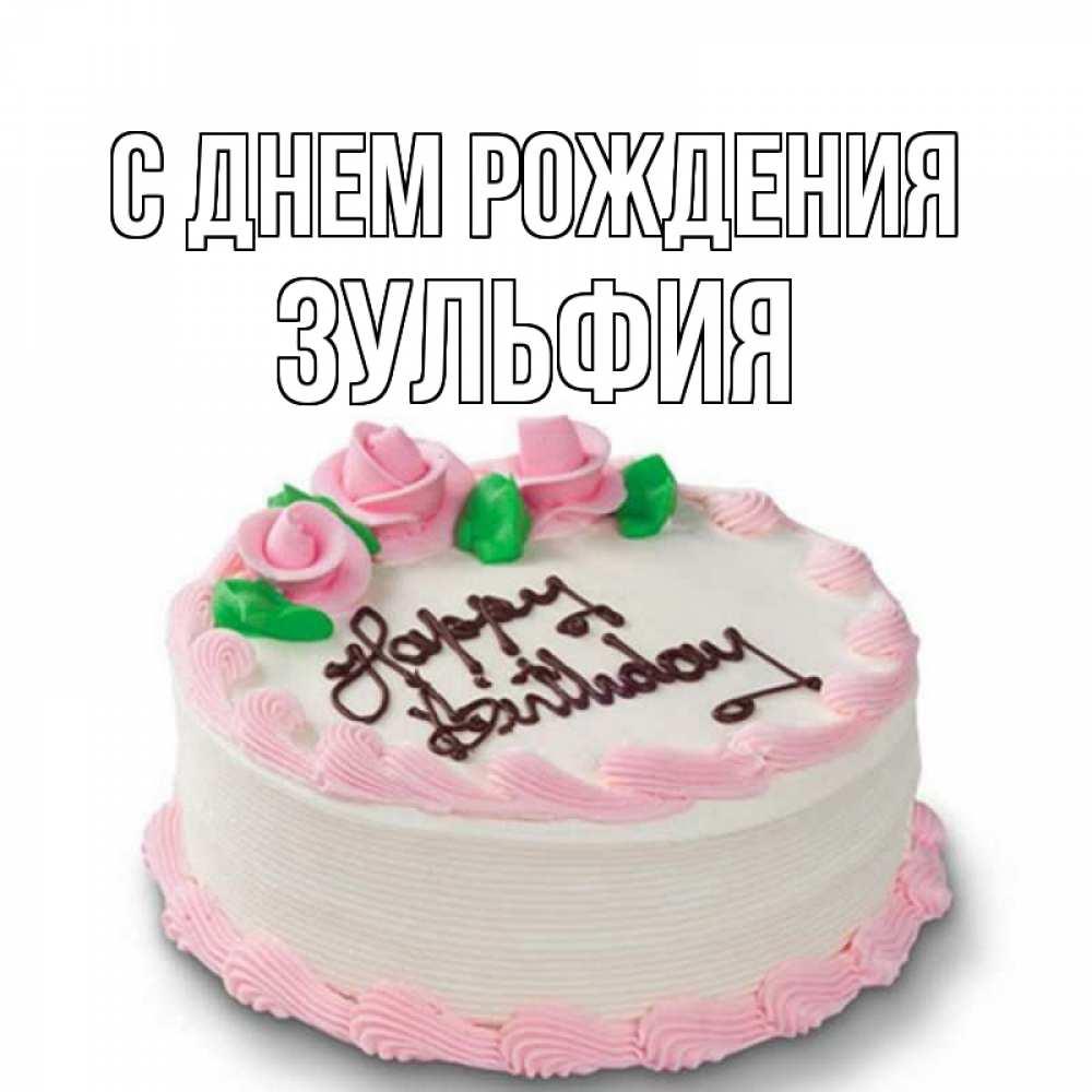 нашей компании зульфия с днем рождения картинки луч