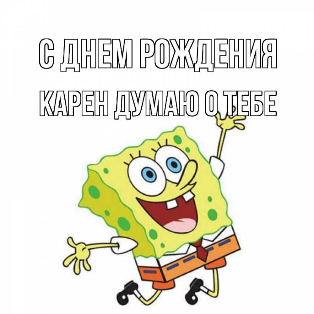 Открытки с именем карен, праздником казанской открытки