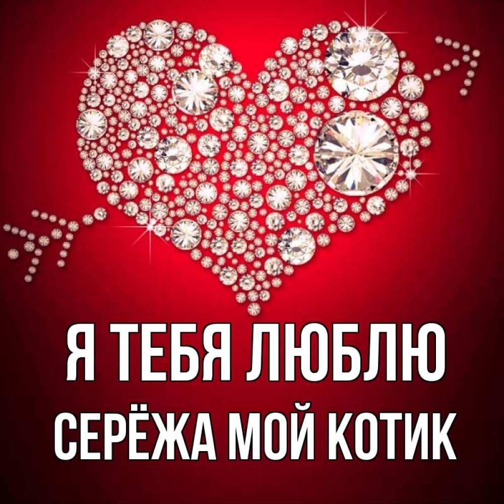 советский картинки сереженька мой хорошенький такой