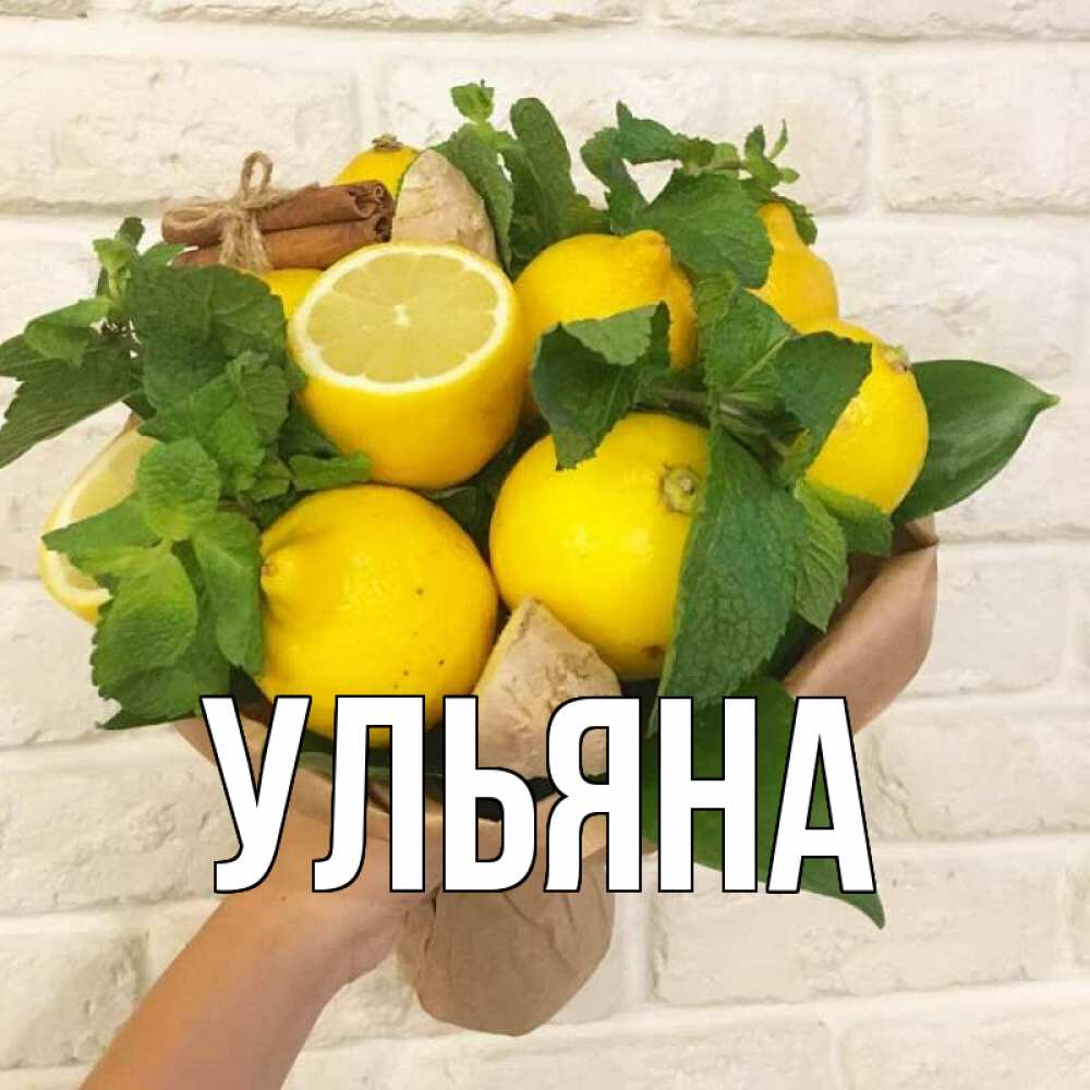 поздравление к лимону один дней