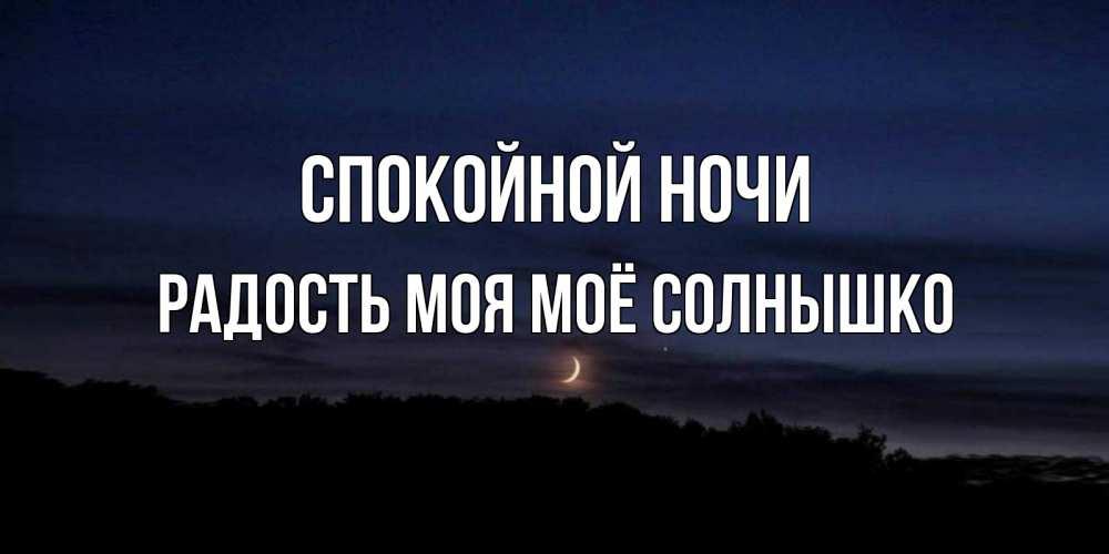 Картинки спокойной ночи моя радость для мужчин