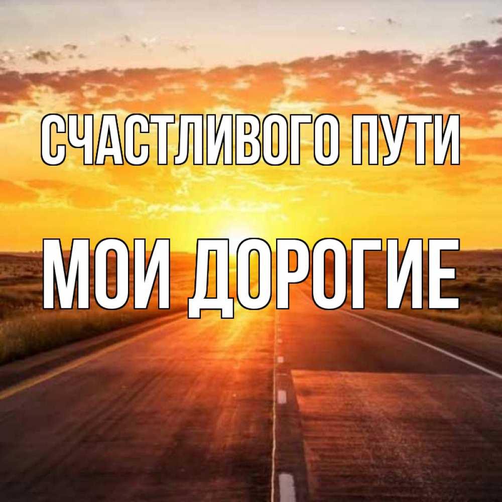 расход картинки легкой дороги домой только после перестройки