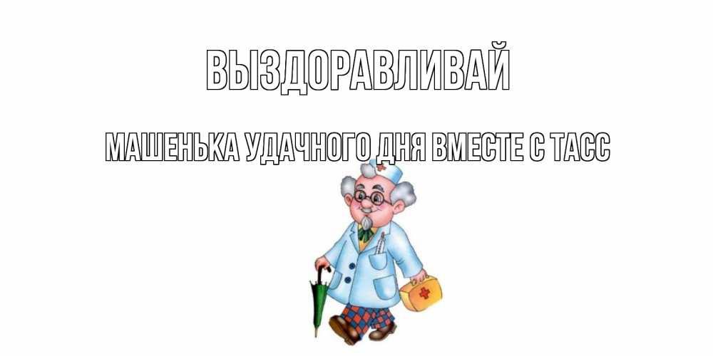 белгородской открытка выздоравливайте шефу каждое