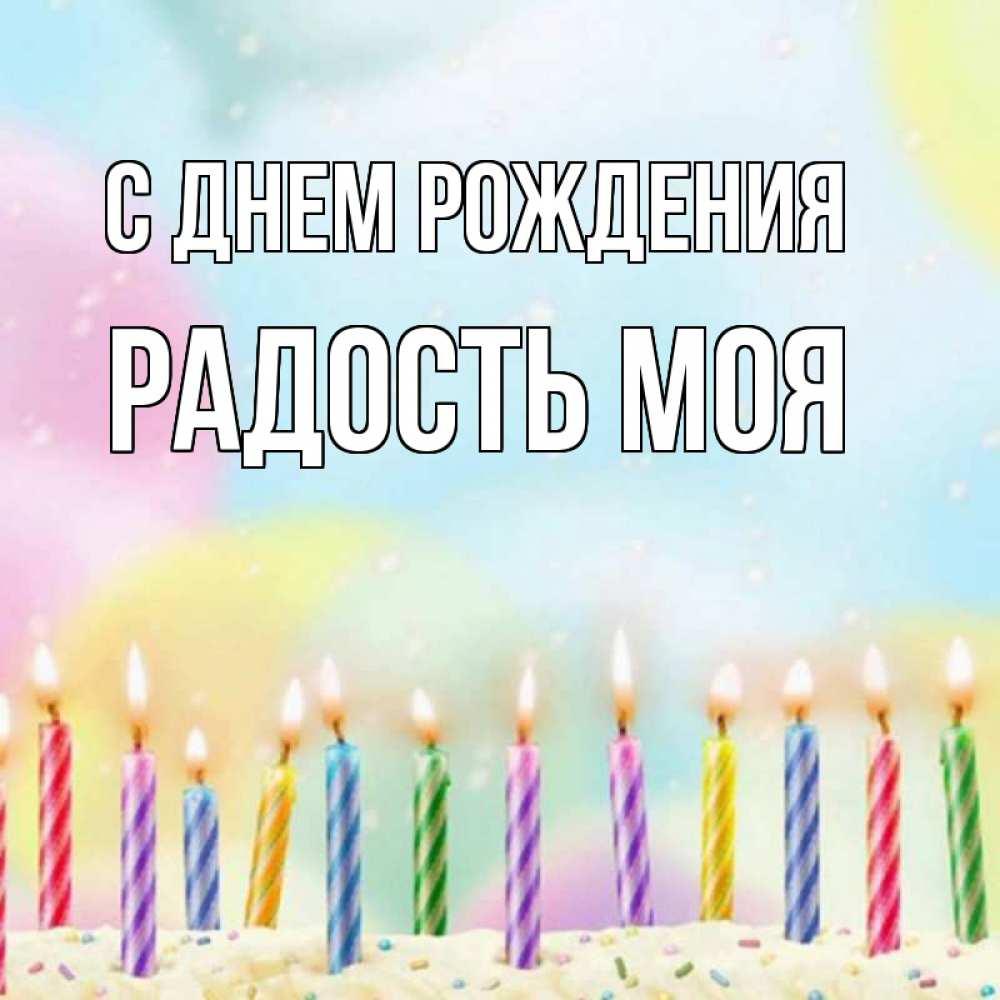 центры открытка с днем рождения моя радость вашему вниманию