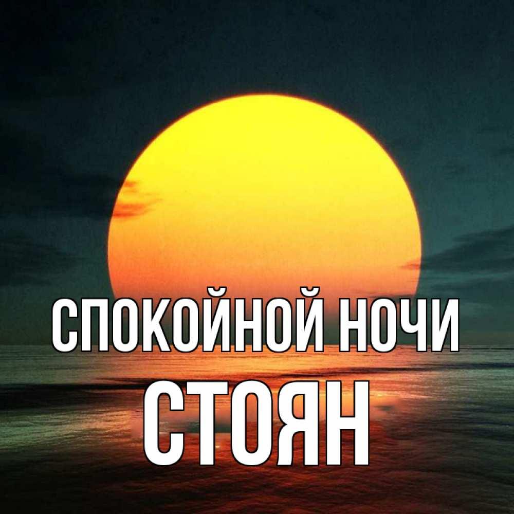 Спокойной ночи солнышко картинки мужчине
