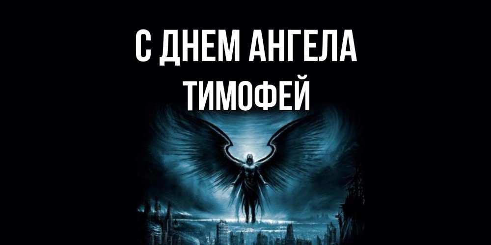 Поздравления, открытки с днем ангела тимофея