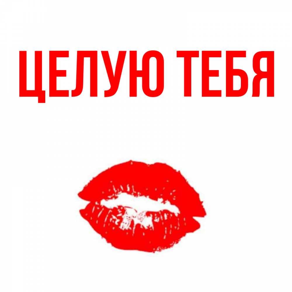Открытка на каждый день с именем, выберите-имя Целую тебя помада и губы Прикольная открытка с пожеланием онлайн скачать бесплатно