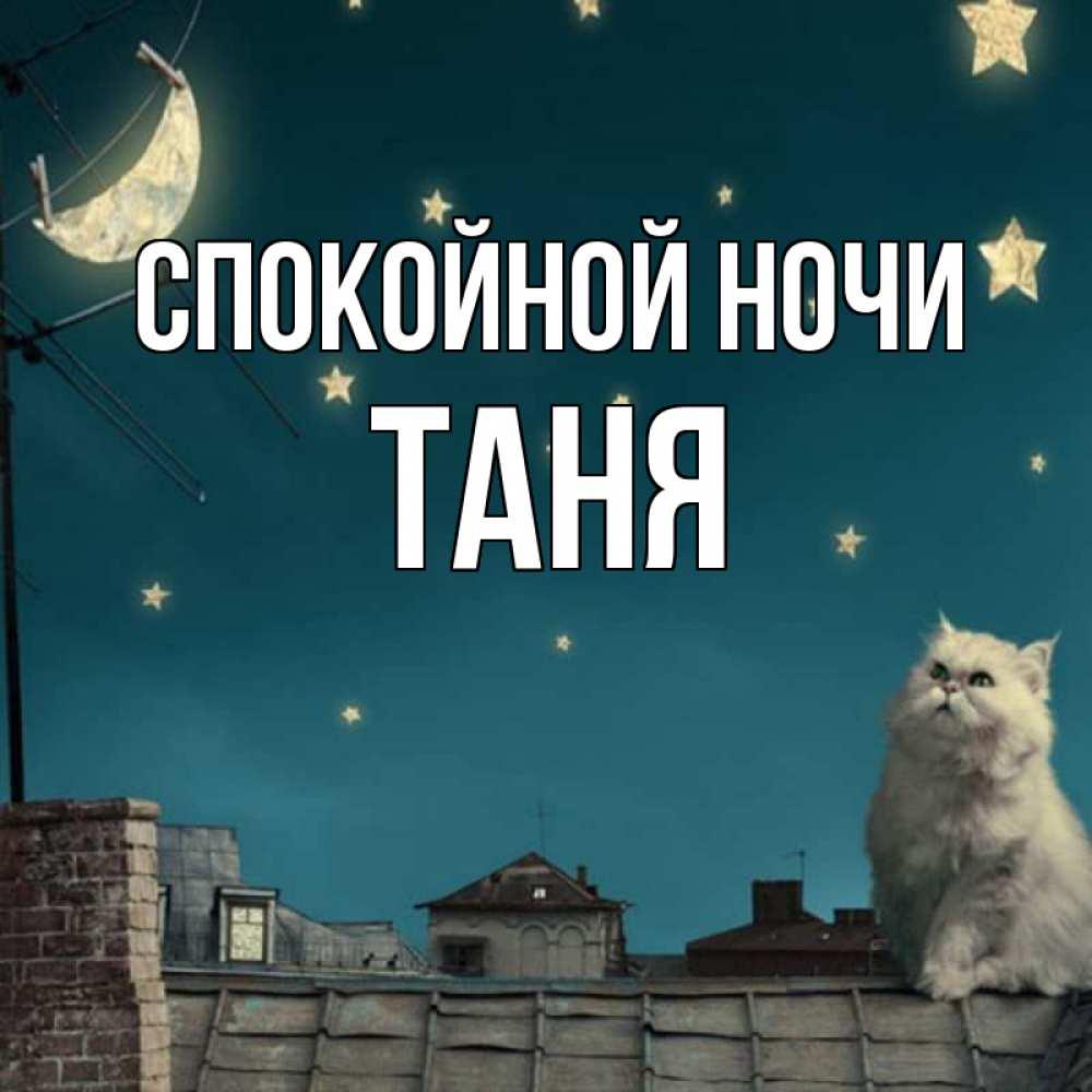 Танюша спокойной ночи открытка