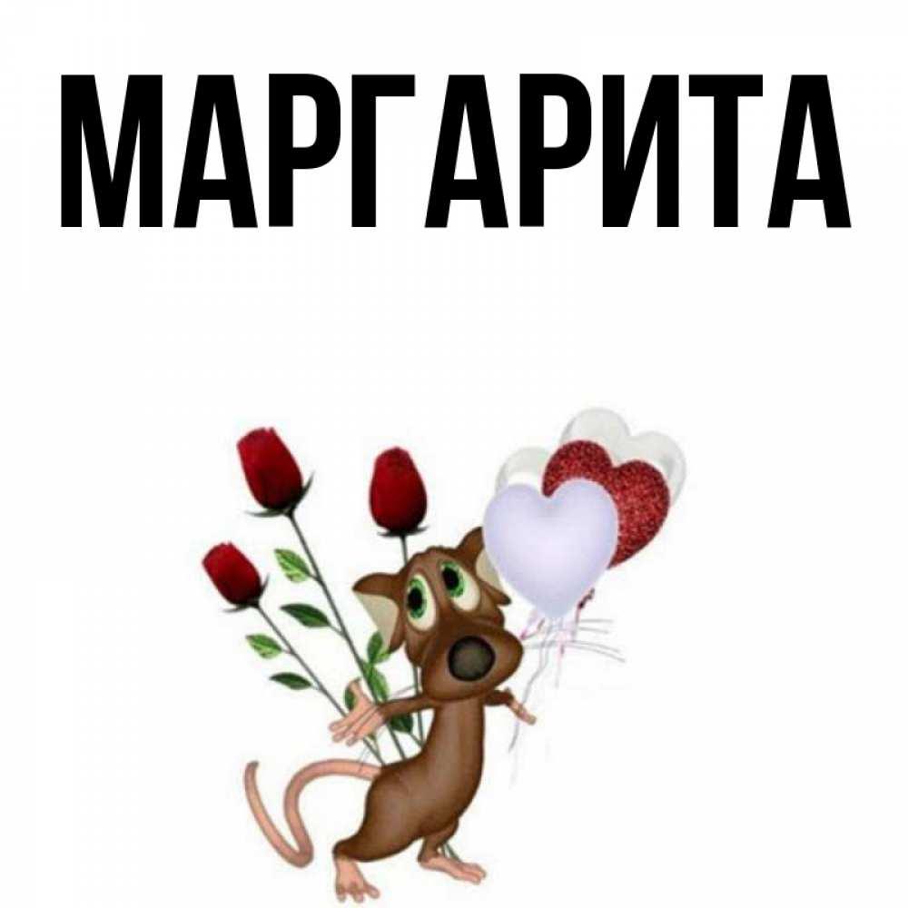 Открытки с именами маргарита, открытке день рождения