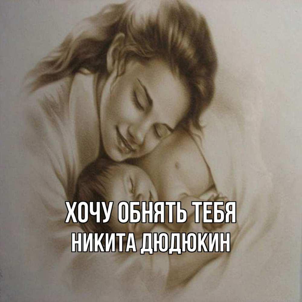 Поздравление маме никита